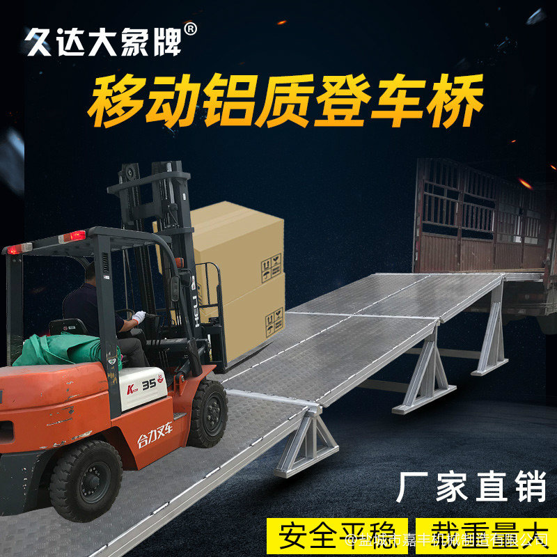 乌鲁木齐载重8吨月台流动山阴登车桥设备哪家强